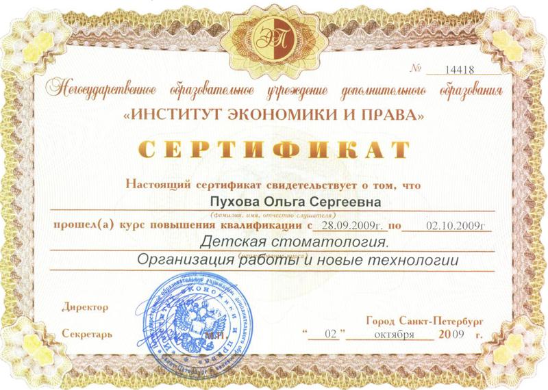 нас сертификат о повышении квалификации фото игольниц